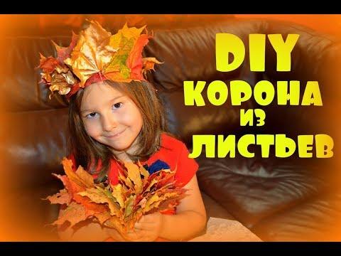 Осенняя корона из листьев своими руками