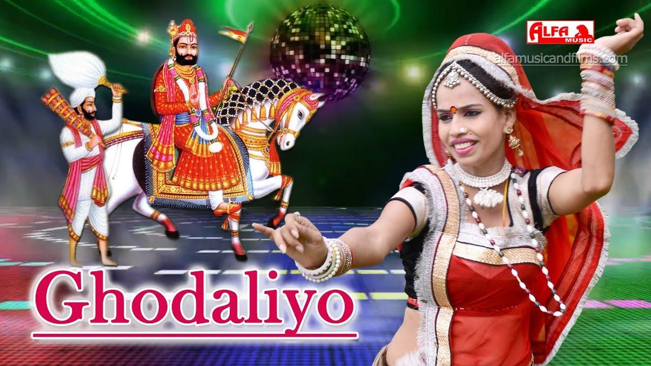 Ghodaliyo | Rajasthani Song | Baba Ramdev Ji Bhajan | 2017 | Alfla Music &  Films
