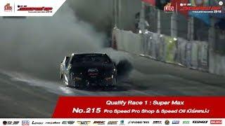 qualify-race-1-215-อนุรักษ์-โตมอญ-pro-speed-pro-shop-amp-speed-oil-เบิร์ดเหม่ง-souped-up-2018