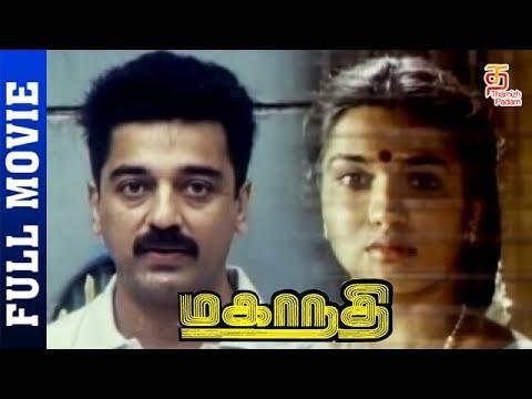 Mahanadi Tamil Full Movie HD | Kamal Haasan | Sukanya | Ilayaraja | Thamizh Padam