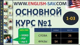 Английский /1-03/ Английский язык / Английский с семьей Савченко / английский язык бесплатно