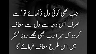 SORRY - Most Inspirational Urdu Quotes about Maafi | Laila Ayat Ahmad