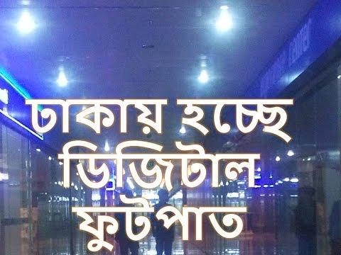Digital Footpath in Dhaka Metro - ঢাকায় হচ্ছে ডিজিটাল ফুটপাত