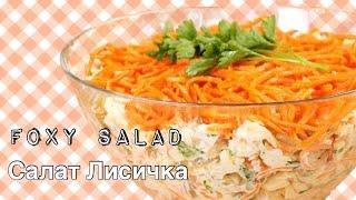 "Салат Лисичка с морковью по-корейски /  Spicy carrot and chicken salad ""Foxy"""