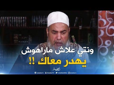 """انصحوني :"""" راجلي ماراهوش يهدر معايا إنصحه يا شيخ""""..الشيخ شمس الدّين يردّ بالقصف !!!"""
