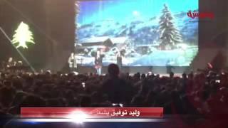 بالفيديو.. وليد توفيق يحتفل بعيد الأستقلال فى مهرجان One Lebanon
