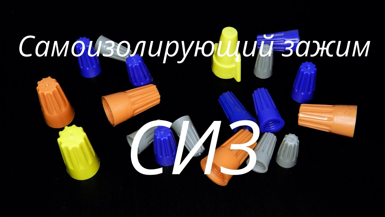 Соединение проводов  клеммами СИЗ.Connection of wires by wire connector.