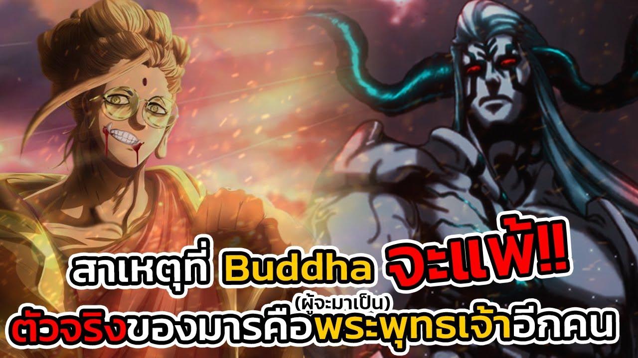 [มหาศึกคนชนเทพ] Buddha กำลังจะแพ้ ตัวจริงของพญามารคือผู้จะมาเป็นพระพุทธเจ้าอีกคน    DD พูดคุย