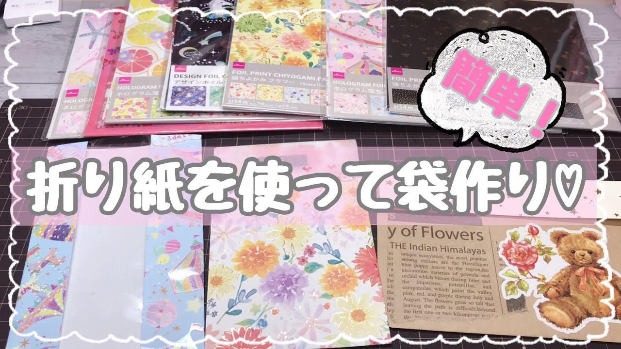 【作業動画】 折り紙を使っていろいろな袋作ります(^-^)