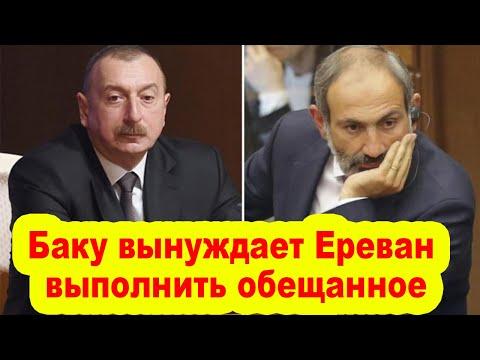 Баку вынуждает Ереван выполнить обещанное