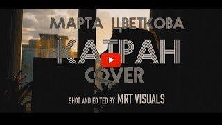 Лъчо (СкандаУ) - Катран/ Lycho (SkandaU) - Katran | Cover by Marta Cvetkova