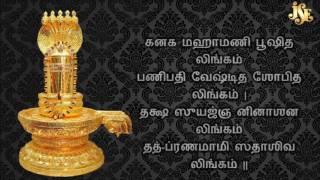 Lingashtakam Tamil  by spb  DEVOTIONAL SONS LINGASTAKAM TAMIL LYRICS EASY TO LEARN  BHAKTI SONGS