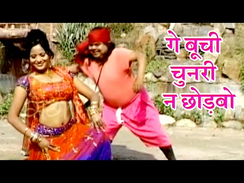 गे बूची तोहर चुनरी न छोड्बो - Madhav Rai Song | Maithili Hit DJ Song 2017 | Maithili DJ Song |