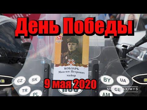 День Победы! История создания ежегодного мотопробега по городам Кавказских Минеральных Вод!