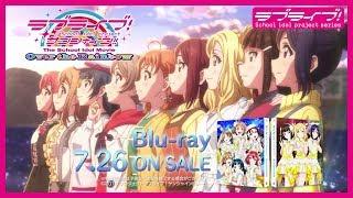 【TVCM】ラブライブ!サンシャイン!!The School Idol Movie Over the Rainbow Blu-ray 7月26日発売告知②