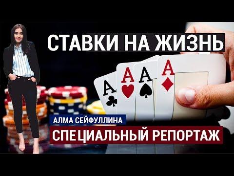 СТАВКИ ОЛИМП ИГРОМАНИЯ / Как проигрывают казахстанцы? Расследование