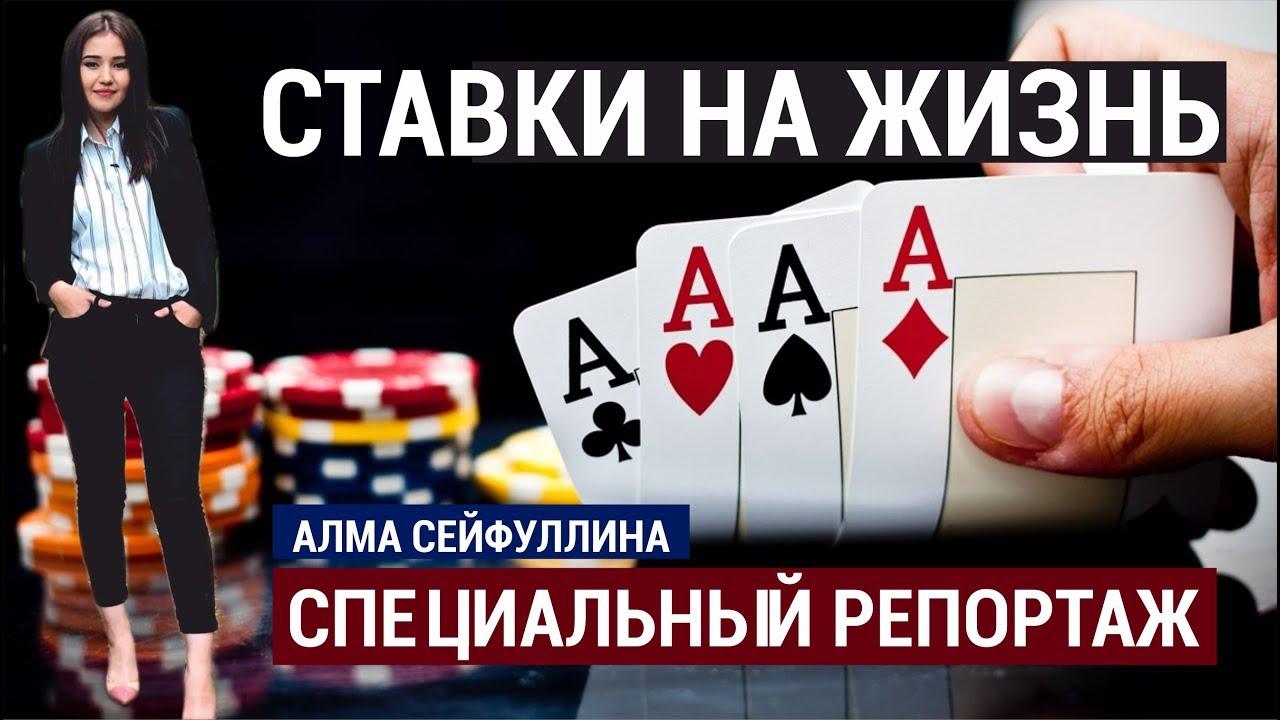 СТАВКИ ОЛИМП ИГРОМАНИЯ/Как Проигрывают | Казахстан Азартные Игры