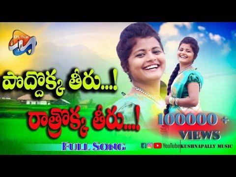 Download Poddhokka Thiru Ratrokka Thiru   New Folk Song 2020   Manasa   #folksongs   #KUSHNAPELLYMUSIC