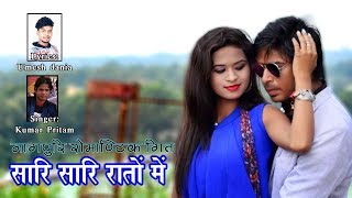Sari Sari Raat II Singer - Kumar Pritam & Suman Gupta || Nagpuri Romantic video|| Full HD 1080p