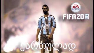 FIFA 20 Go Lets Play ის კარიერა გზა დიდი ფეხბურთისკენ ნაწილი 10 ხოდი ჩვენთან
