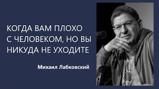 Когда вам плохо с человеком, но вы никуда не уходите Михаил Лабковский