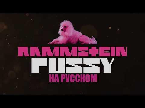 Rammstein - Pussy НА РУССКОМ (ПЕРЕВОД)