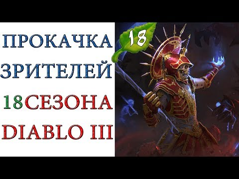 Diablo III - Прокачка  зрителей (0-70) 18 сезона патча 2.6.6