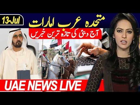 Dubai News Today | UAE News | Dubai Breaking News | Weather