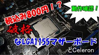 【ジャンク】安すぎっ!800円のLGA1155のマザーボード買ってみた!【ゆっくり実況】
