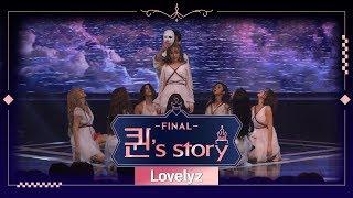 [퀸' Story] 러블리즈 'Moonlight' @ 퀸덤 FINAL 경연