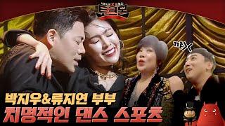 TALKMON 박지우와 아내 류지원의 치명적인 댄스 스포츠 공연! 180219 EP.6
