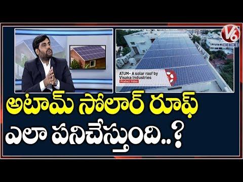 How ATUM Solar Roof Works ? | V6 Telugu News