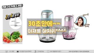 대우 전동 다지기(핑크) DEM-DJ250P,(민트) …