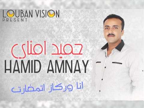 hamid amnay mp3