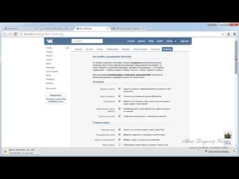 MusicSig Vkontakte расширение для Google Chrome для скачивания музыки в VK