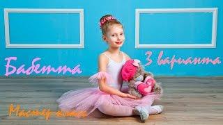Прическа для балета ballet, Babetta Бабетта куля , 3 варианта как сделать кулю для тренировки