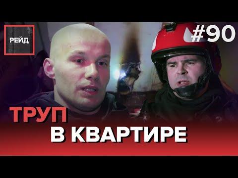 ТРУП В КВАРТИРЕ