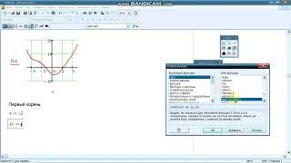 mathCAD  Решение уравнений с помощью функции root 2 вариант