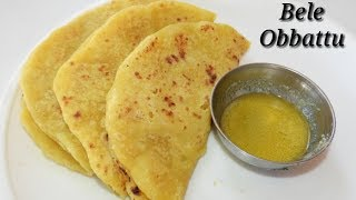 Bele Obbattu Recipe in Kannada   ಬೆಳೆ ಒಬ್ಬಟ್ಟು/ಹೋಳಿಗೆ   Holige Recipe in Kannada   Rekha Aduge