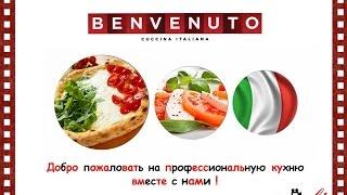 Блюдо № 1: шедевр от шеф-повара итальянской кухни