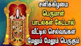 SATURDAY PERUMAL SONGS FOR WEALTH & PROSPERITY | Lord Balaji Padalgal | Powerful Perumal Tamil Songs