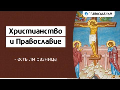 Христианство и Православие - есть ли разница