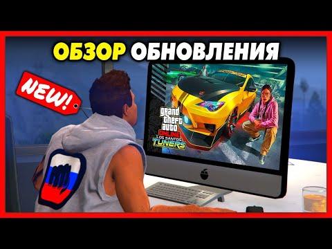 ПОЛНЫЙ ОБЗОР ОБНОВЛЕНИЯ «Тюнинг в Лос-Сантосе» для GTA Online! / $50,000,000 НА ВЕСЬ КОНТЕНТ!