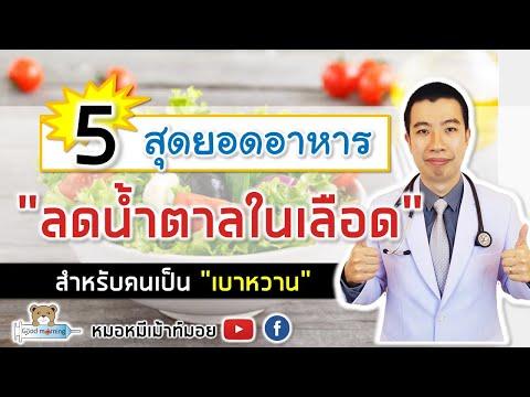 5 สุดยอดอาหาร ลดน้ำตาลในเลือด สำหรับคนเป็นเบาหวาน | หมอหมีมีคำตอบ