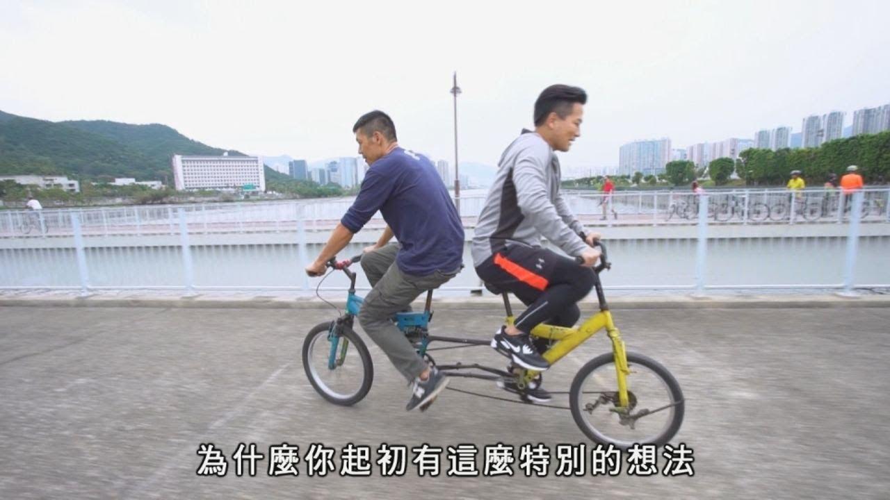 真係咁都得2 | 「向左踩向右踩」單車 背對背點踩? - YouTube