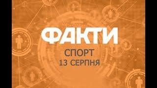 Факты ICTV. Спорт (13.08.2019)