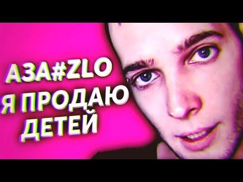 АЗА#ZLO - Я ПРОДАЮ ДЕТЕЙ - НОВЫЙ ХИТ [by AZAZIN KREET]