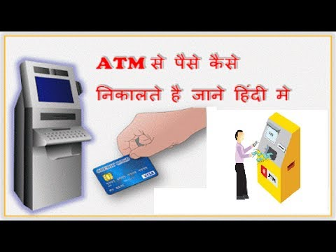 How to use an SBI ATM hindi by THW