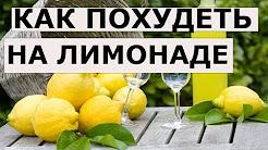Как похудеть на лимонаде до 8 кг в неделю.