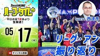 西達彦さんと振り返る17−18シーズンのリーグ・アン|#SKHT 2018.05.17
